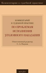 Комм. к судебной практике по проблемам исп. уголовного наказания