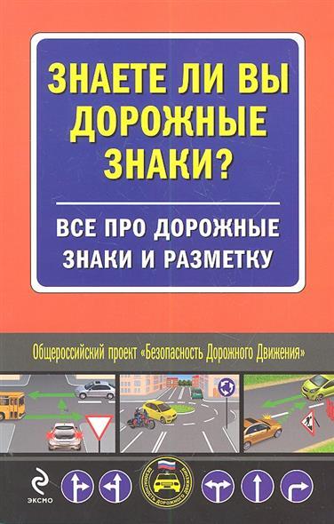 Усольцева О. (ред.) Знаете ли вы дорожные знаки Все про дорожные знаки... фигурки игрушки лэм дорожные знаки