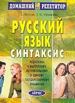 Русский язык ч.4 Синтаксис