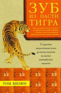 Зуб из пасти тигра Секреты энергет. целительства…