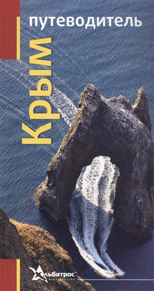 Меснянко А. (сост.) Крым. Путеводитель ISBN: 9789662574357