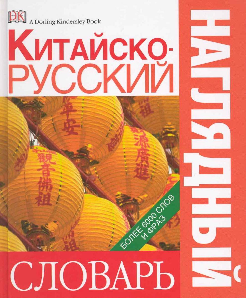 Чекулаева Е., Сергеева И. (пер.) Китайско-русский наглядный словарь