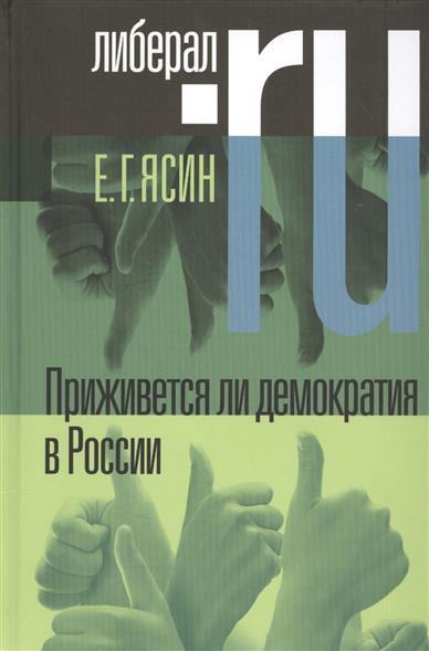 Приживется ли демократия в России