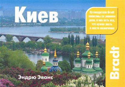 Эванс Э. Киев кузьмичева с киев