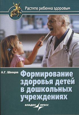 Формирование здоровья детей в дошкольных учреждениях. В помощь врачам, медицинским и педагогическим работникам дошкольных учреждений