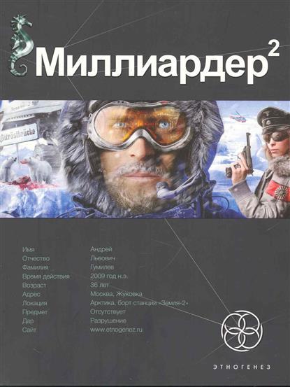 Кондратьева Е. Миллиардер 2 Кн.2 Арктический гамбит фаворит кн 2 12
