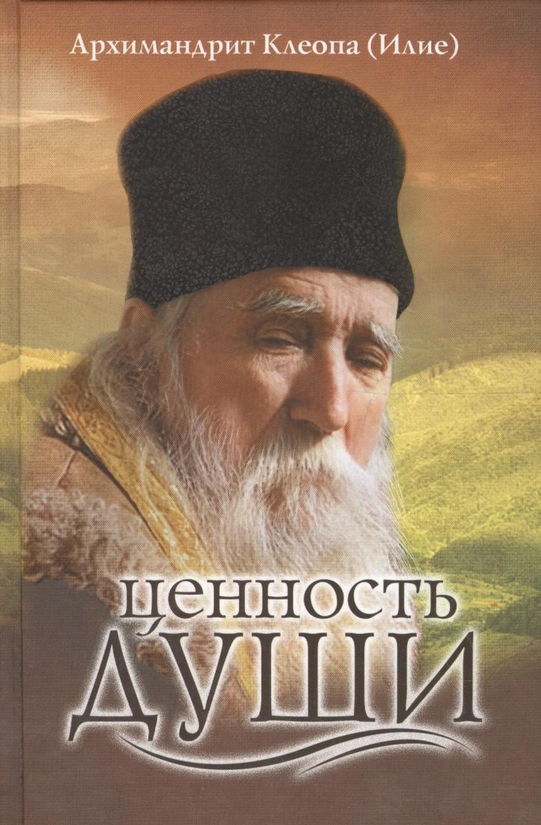 Архимандрит Клеопа (Илие) Ценность души ISBN: 9785753311955 архимандрит илие клеопа о снах и видениях