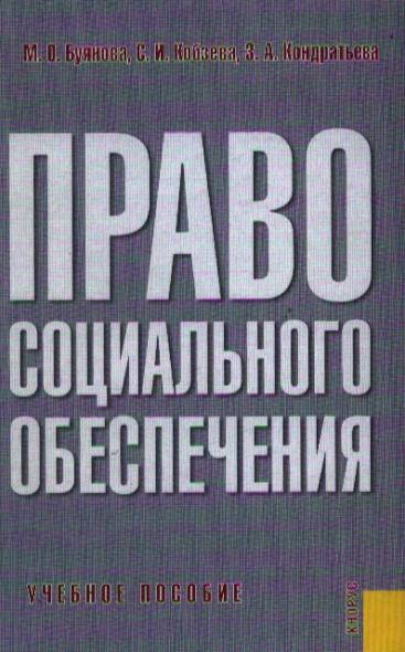 Право соц. обеспечения Буянова