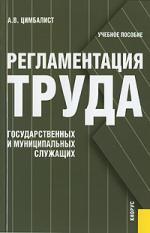 Регламентация труда гос. и муницип. служащих Курс лекций Уч. пос.