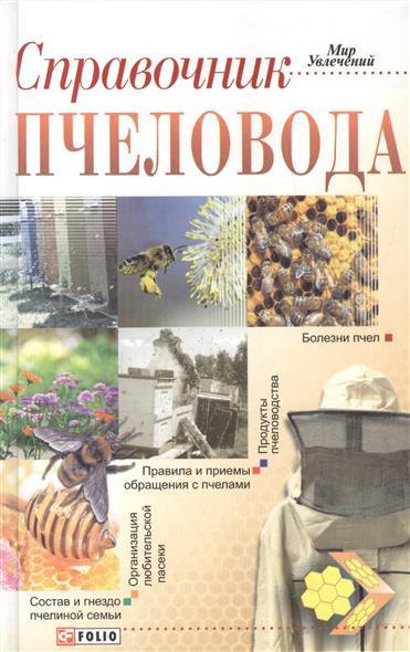 Тихомирова Н. Справочник пчеловода книги феникс справочник пчеловода практика