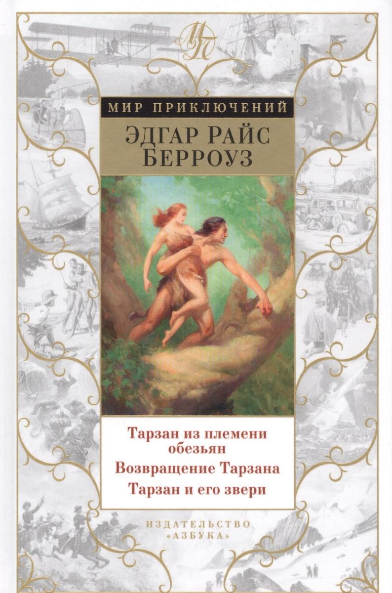 Берроуз Э. Тарзан из племени обезьян. Возвращение Тарзана. Тарзан и его звери тарзан комплект из 11 книг