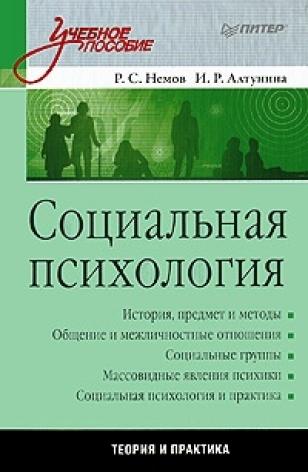 Социальная психология Немов