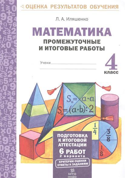 Математика. 4 класс. Промежуточные и итоговые работы
