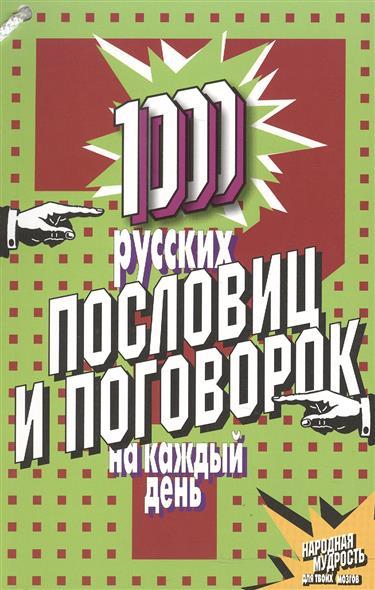 1000 русских пословиц и поговорок на каждый день от Читай-город