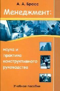 Брасс А. Менеджмент наука и практика конструктивного рук-ва