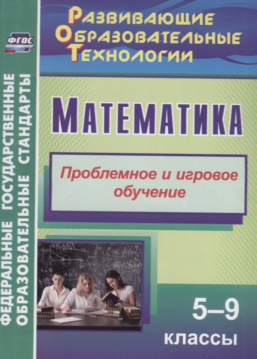 Математика. 5-9 класс. Проблемное и игровое обучение