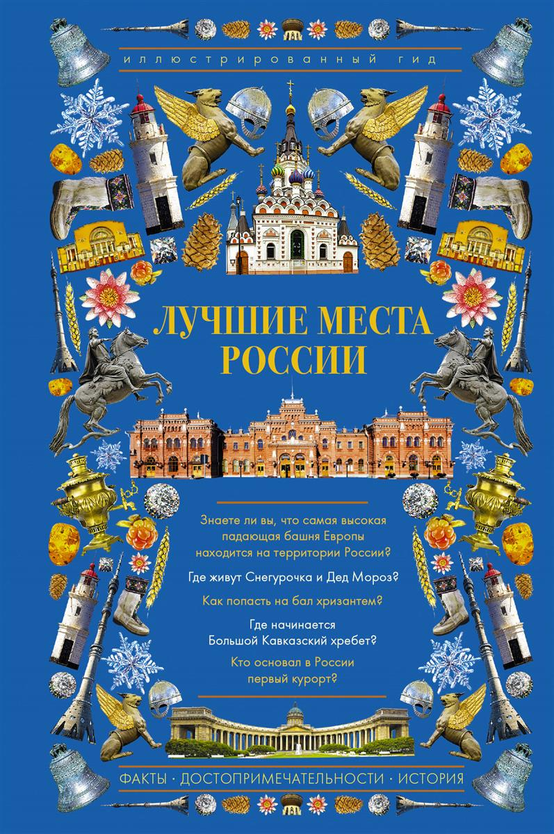 Синельникова Е. (сост.) Лучшие места России. Иллюстрированный гид