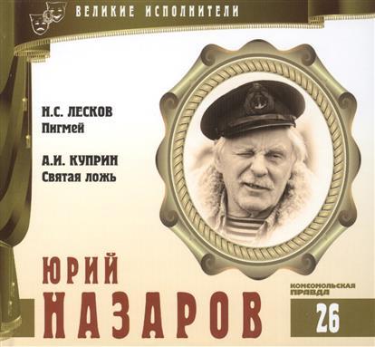 Великие исполнители. Том 26. Юрий Назаров (р. 1937). (+аудиокнига CD