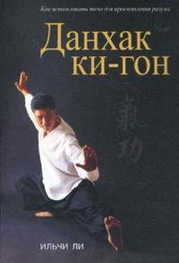 Ли И. Данхак ки-гон