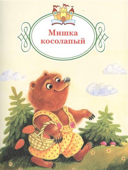 Памфилова Н., сост. Мишка косолапый мишка косолапый