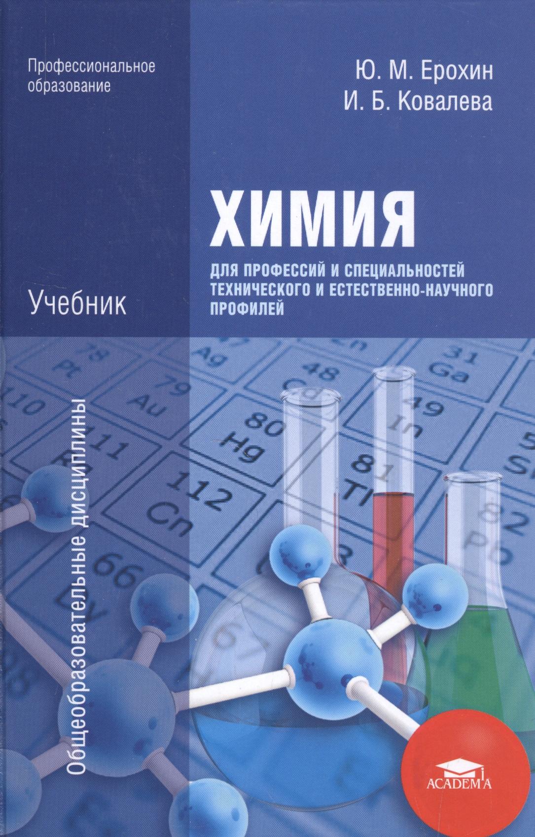 Гдз по химии ю. м. ерохин