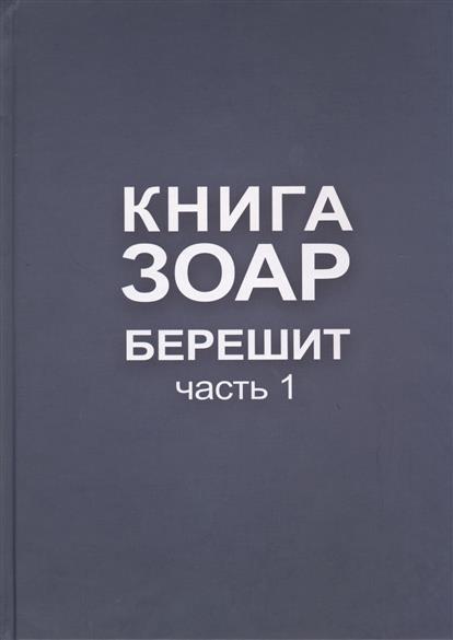 Книга Зоар. Берешит. Часть 1