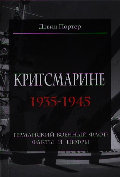 Кригсмарине. 1935 - 1945