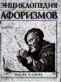 Энциклопедия афоризмов