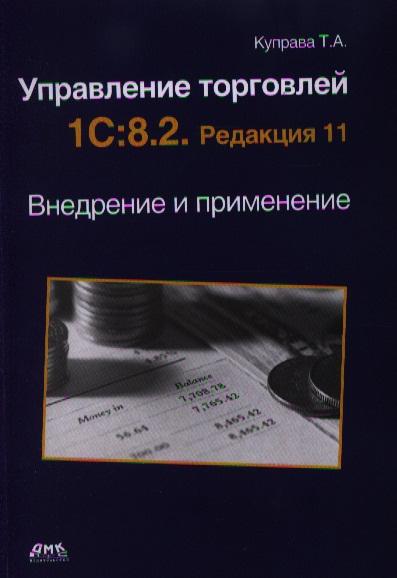 Управление торговлей. 1C:8.2. Редакция 11. Внедрение и применение