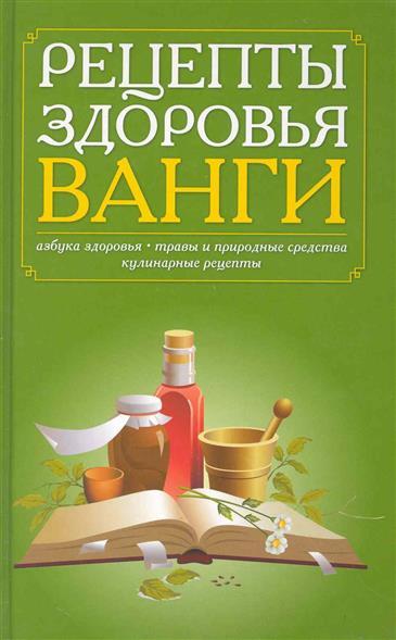 Бабарыкина Т. Рецепты здоровья Ванги