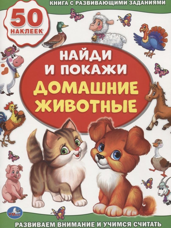 Смилевская Л. (ред.-сост.) Домашние животные ISBN: 9785506016298