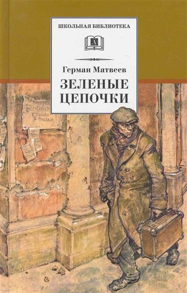 Матвеев Г.: Зеленые цепочки
