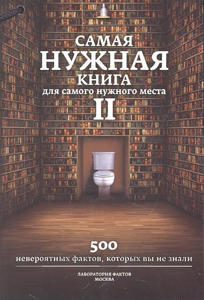 Самая нужная книга для самого нужного места II