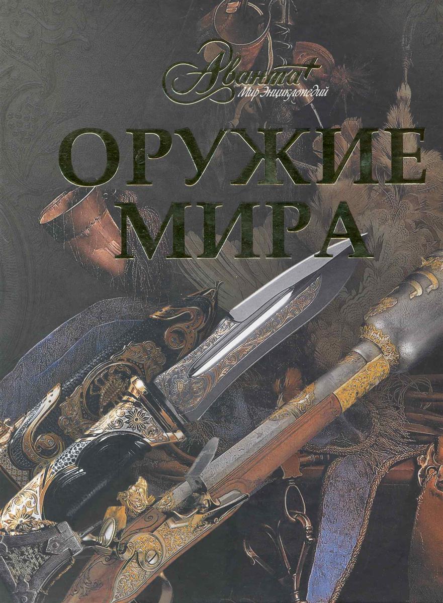 Лемигова Г., Русакова А. и др. Оружие мира ISBN: 9785989863396