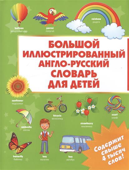 Большой иллюстрированный англо-русский словарь для детей. Содержит свыше 4 тысяч слов!