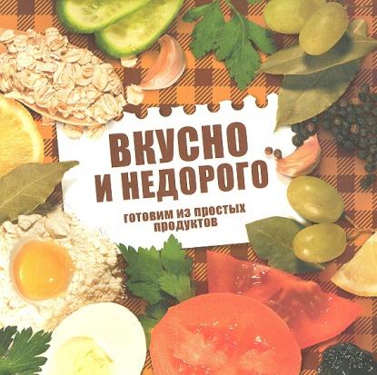 Рецепты из продуктов дома