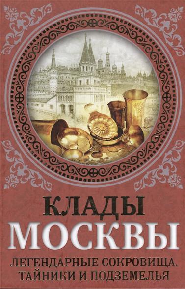 Сергиевская И. Клады Москвы velante 818 806 02