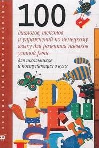 100 диалогов текстов и упражнений по немецкому языку для развития навыков устной речи для школьников и пост. в вузы