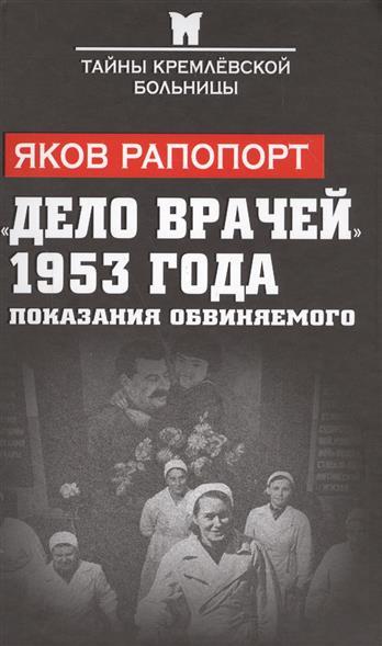 Рапопорт Я. Дело врачей 1953 года. Показания обвиняемого 10 франков 1953 года
