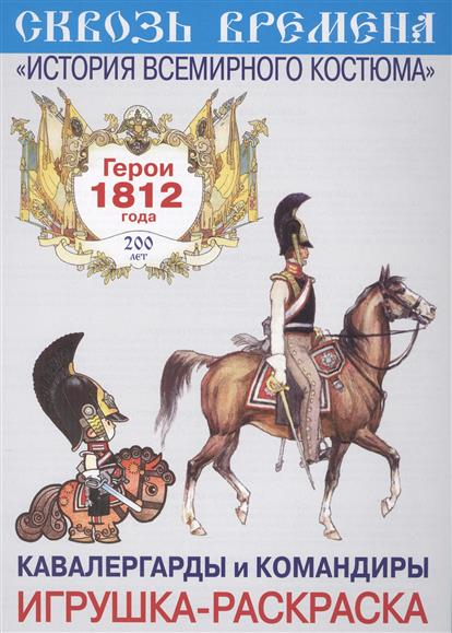 Кавалергарды и командиры. Игрушка-раскраска. Герои 1812 года. Выпуск 6 (6 плакатов) герои 1812 год конная артиллерия и драгуны игрушка раскраска
