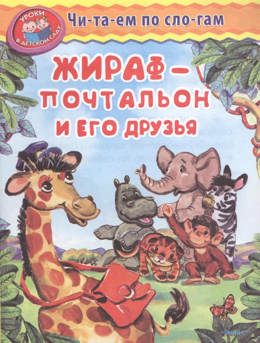 Жираф - почтальон и его друзья
