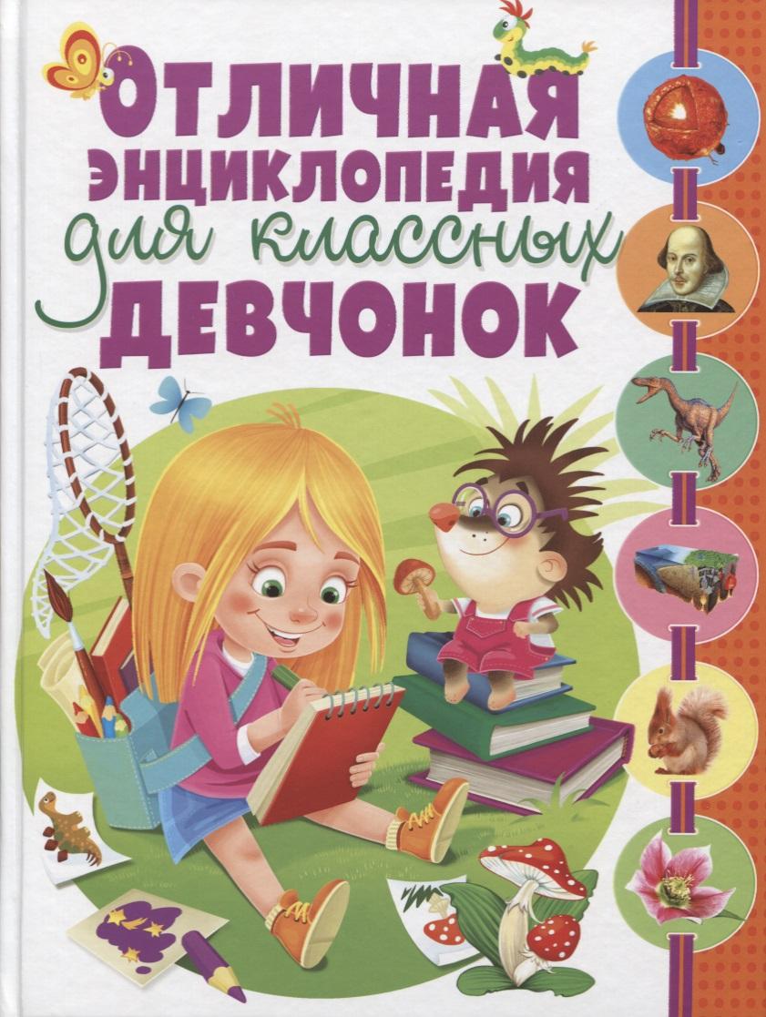 Феданова Ю., Скиба Т. (ред) Отличная энциклопедия для классных девчонок