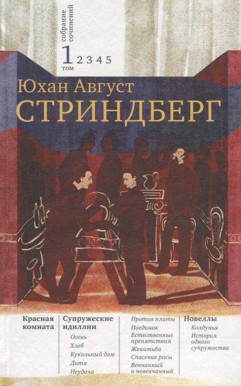 Собрание сочинений (комплект из 5 книг)