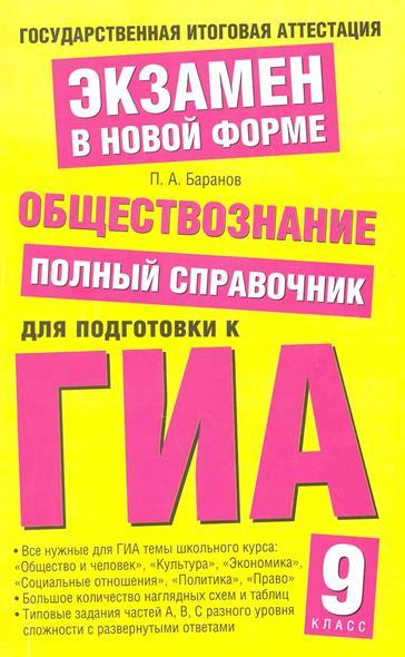 ГИА Обществознание 9 кл. Полн. справочник для подг. к ГИА