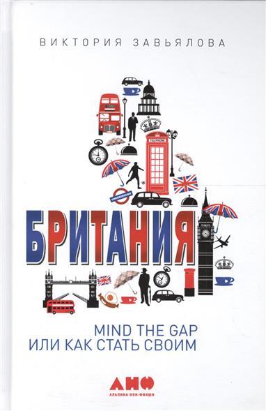 Британия: MIND THE GAP, или Как стать своим. 2 издание