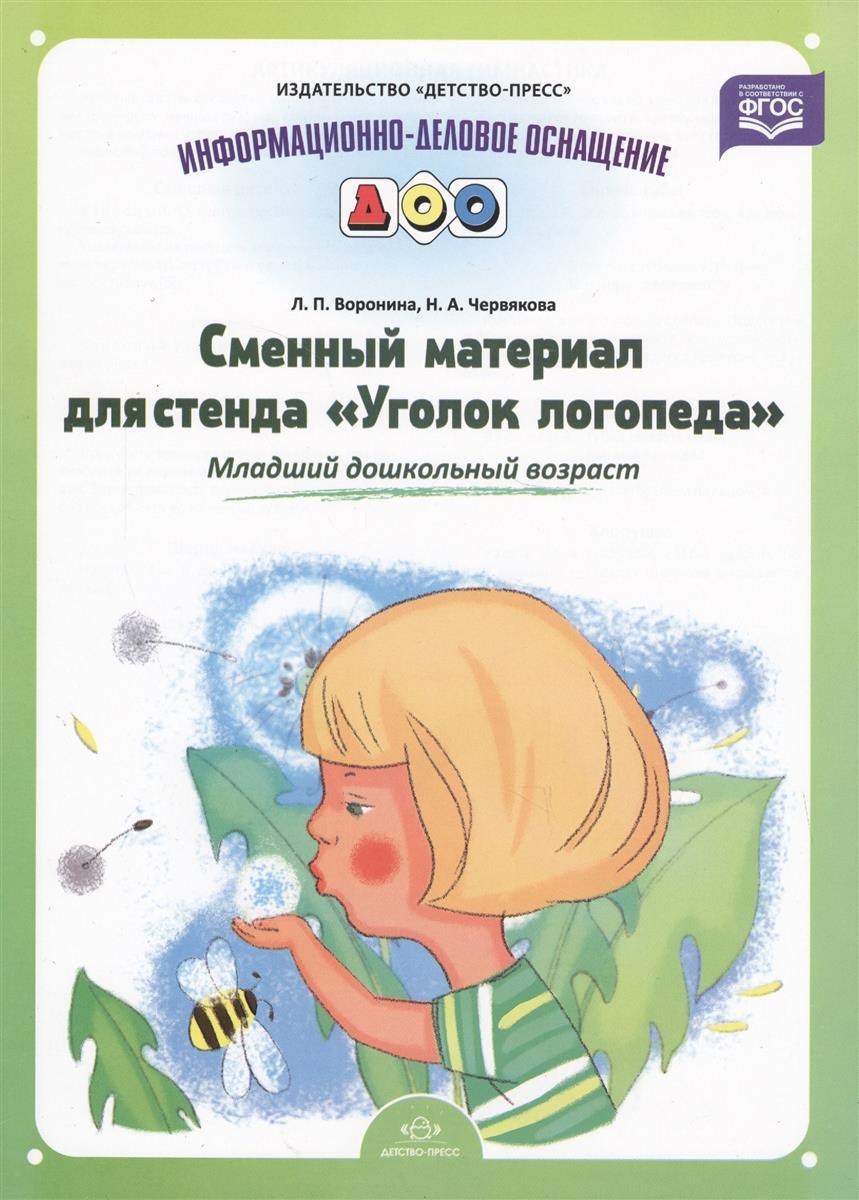 Воронина Л., Червякова Н. Сменный материал для стенда