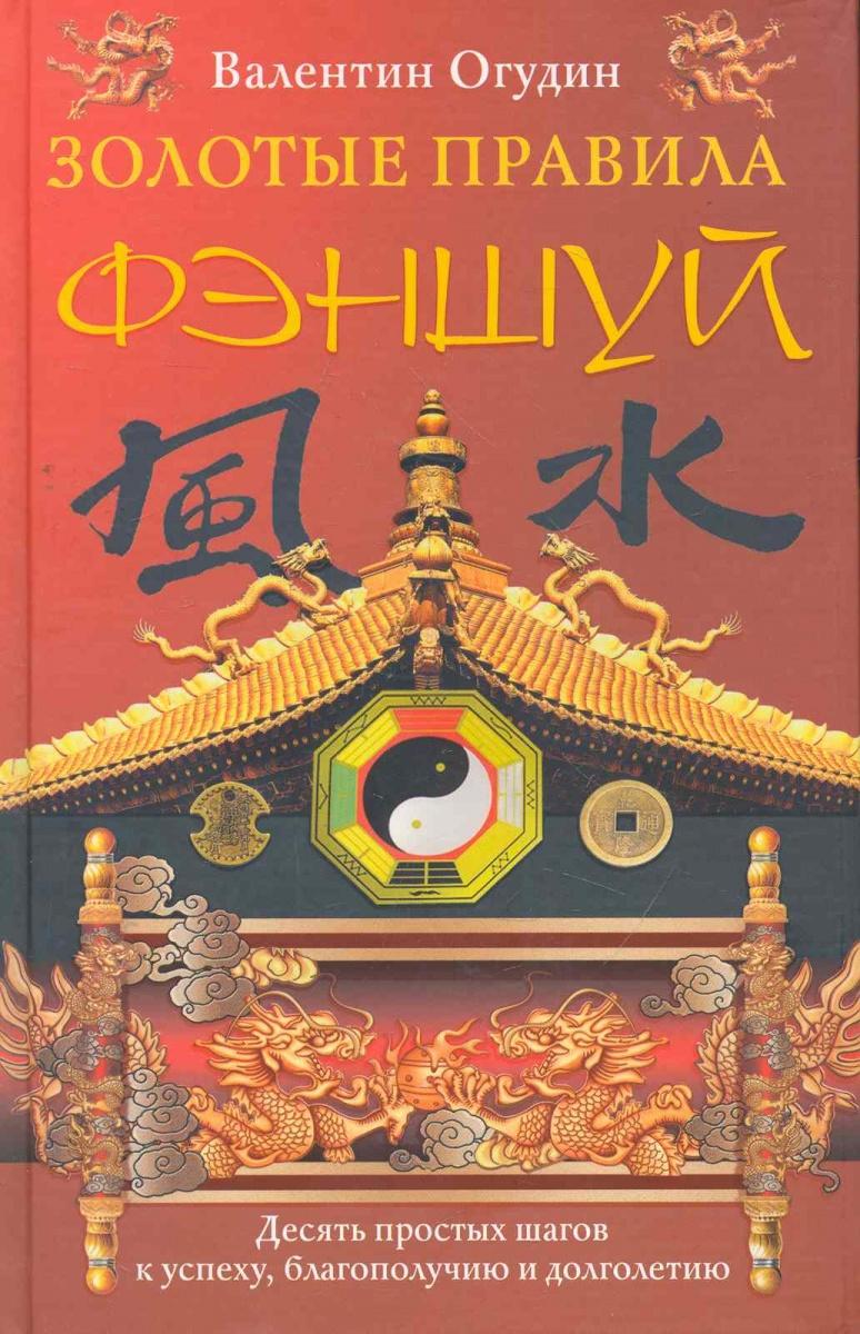 Огудин В. Золотые правила фэншуй 10 простых шагов к успеху ISBN: 9785227022998 цены онлайн