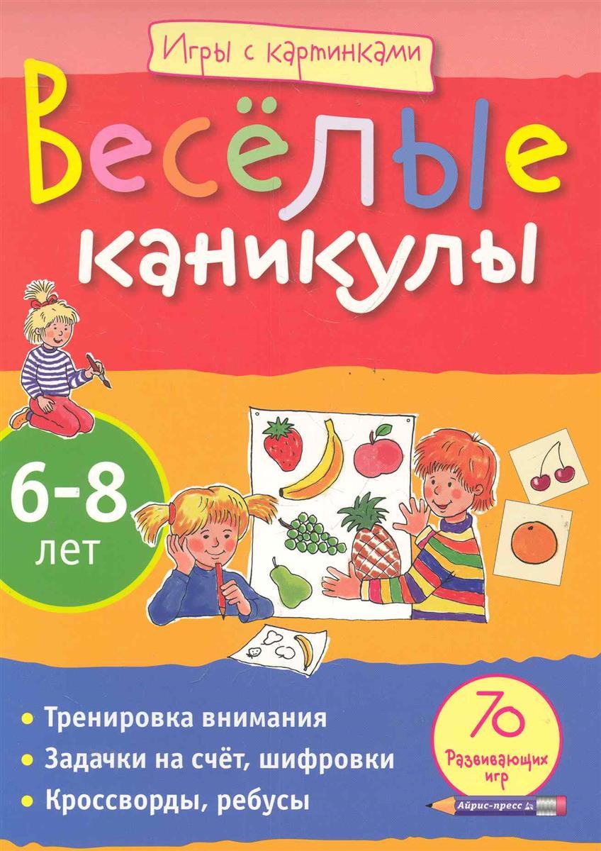 Румянцева Е. Веселые каникулы ISBN: 9785811243006 токарева е о принцессы 3d веселые каникулы