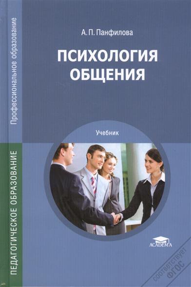 Психология общения. Учебник. 2-е издание, стереотипное