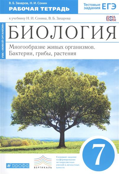 Биология. Рабочая тетрадь к учебнику Н.И. Сонина, В.Б. Захарова
